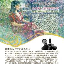 norikoyamamoto20180708-02