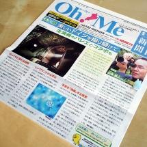 Sonderinterview in der japanischen Zeitung