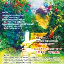 Poster, Konzert