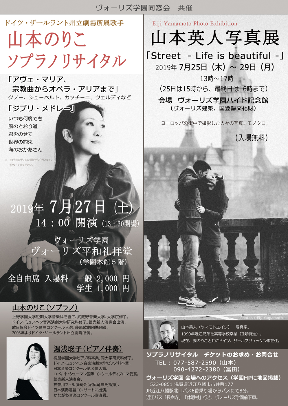 eijiyamamoto-photoexhibition2019vories01a
